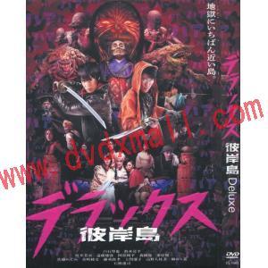 彼岸岛 deluxe (2016) dvd